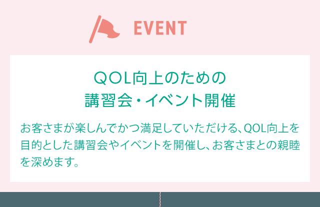 QOL向上研究所株式会社